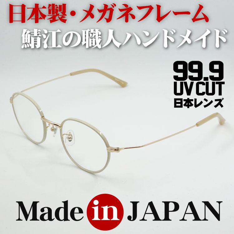 画像1: 鯖江 日本製 メガネ フレーム 職人ハンドメイド メタル ラウンド型 アイボリー (1)