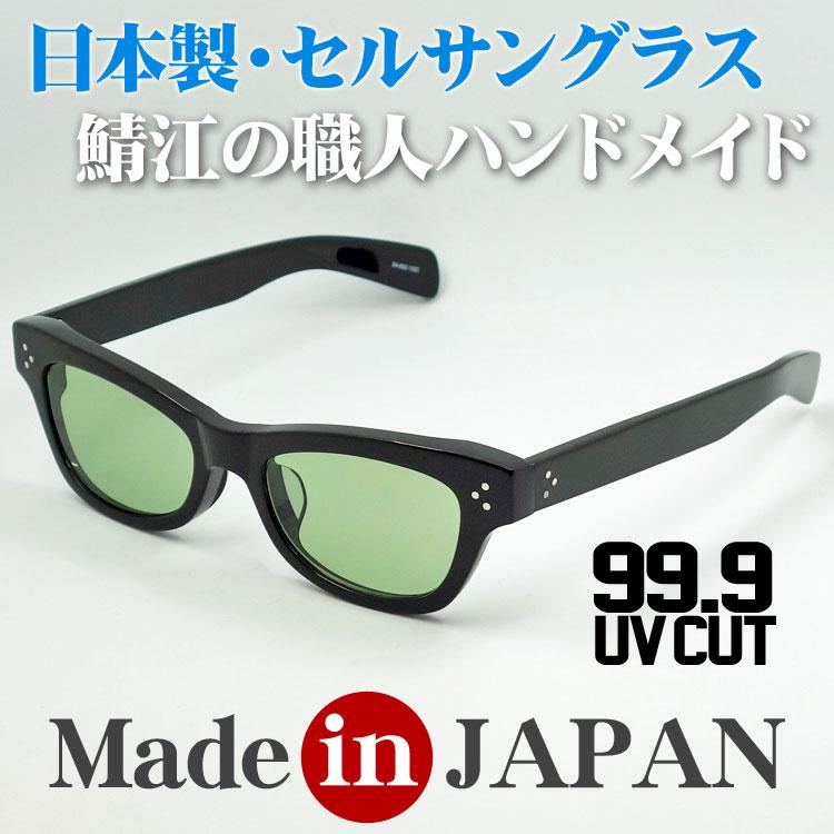 画像1: 鯖江 サングラス 日本製 職人 ハンドメイド 厚生地 ウェリントン 新品 / ブラック グリーン (1)