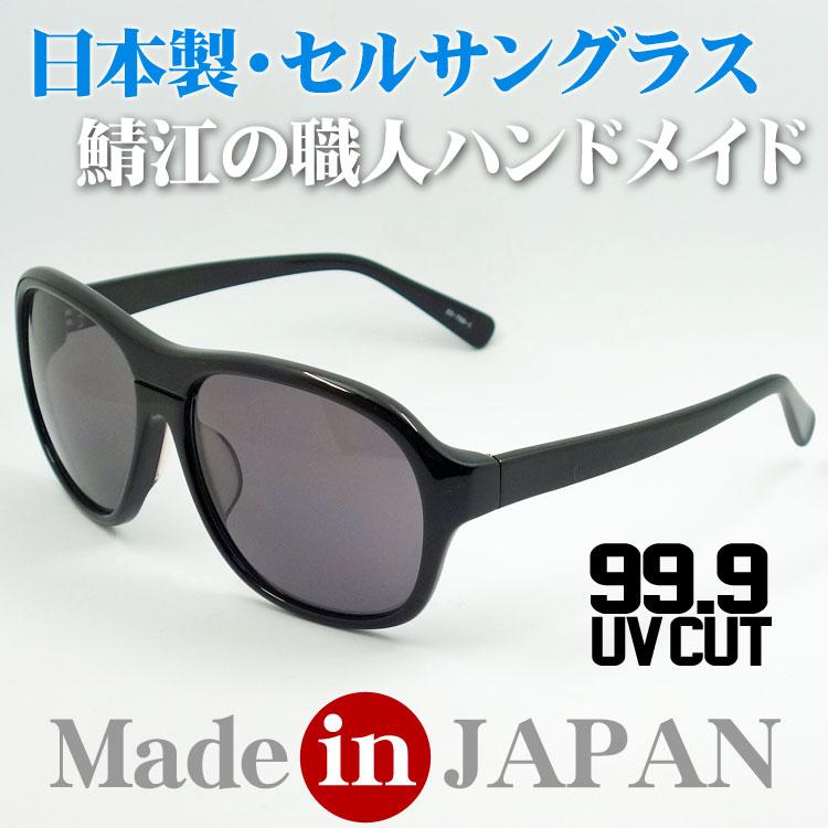 画像1: 日本製 鯖江 サングラス 職人ハンドメイド ティアドロップ /ブラック 黒 (1)