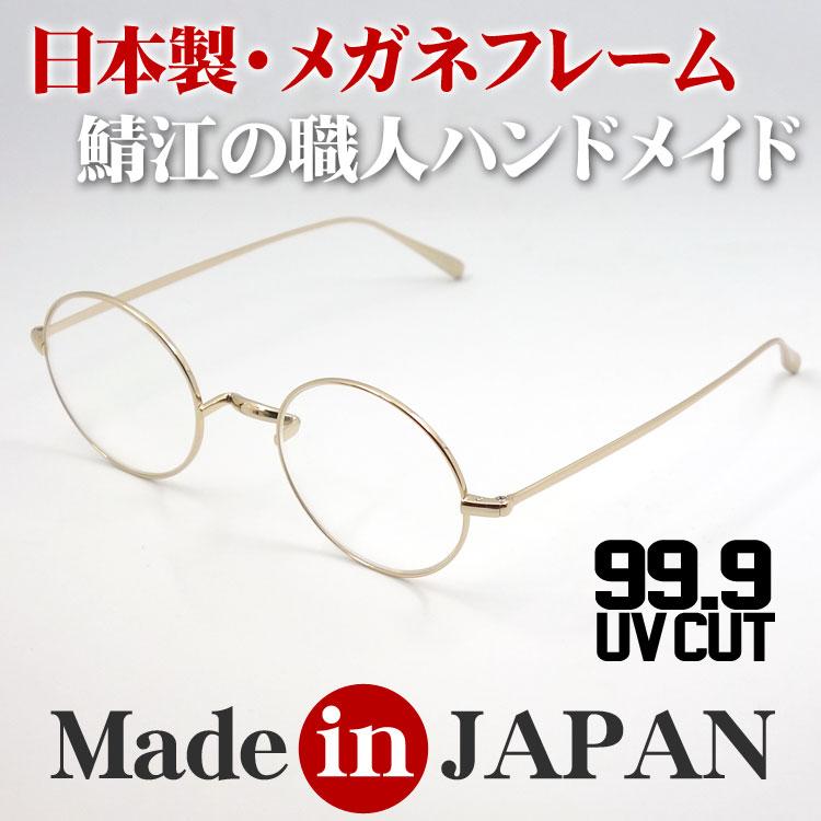 画像1: 日本製 一山フレーム めがね 丸目 職人ハンドメイド ラウンド / ゴールド (1)