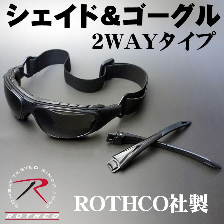 画像1: タクティカル 2WAY サングラス & ゴーグル ROTHCO ブランド / ブラック 黒 (1)