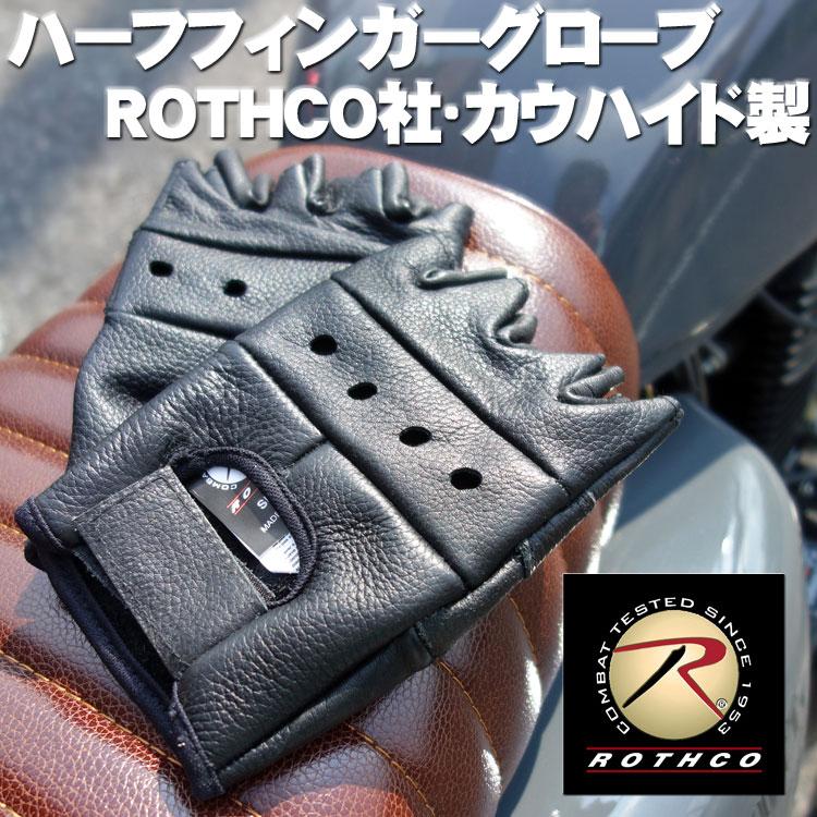 画像1: 手袋 指なし レザー ハーフフィンガー フィンガーレス グローブ 本革 ROTHCO ブランド / ブラック 黒 (1)