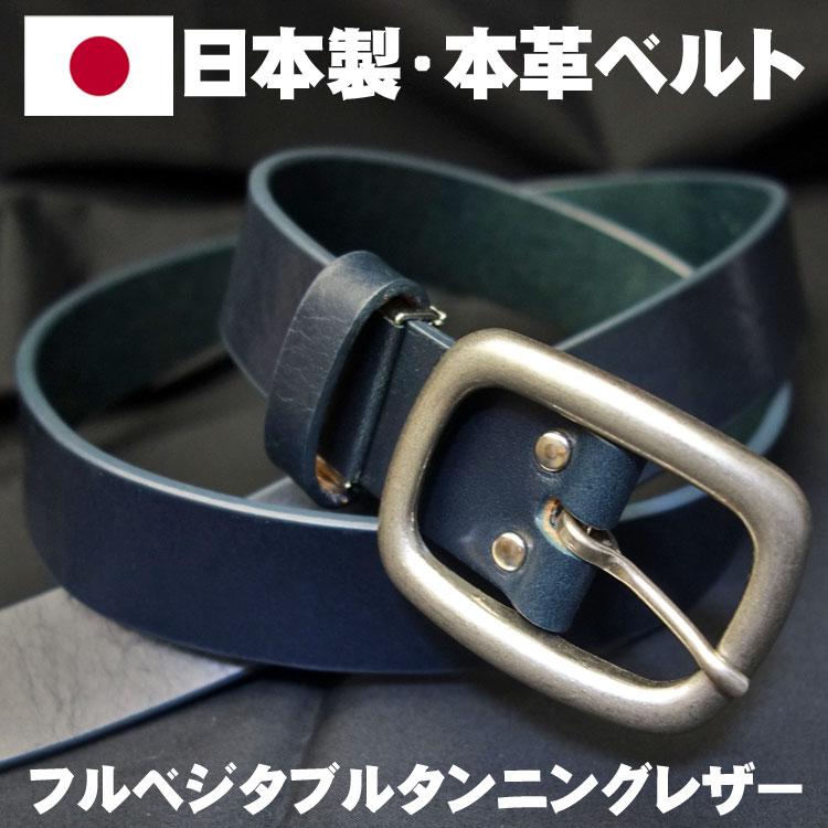 画像1: 日本製 ベルト 本革 フルベジタブルタンニングレザー メンズ 新品 / ネイビー 紺 (1)