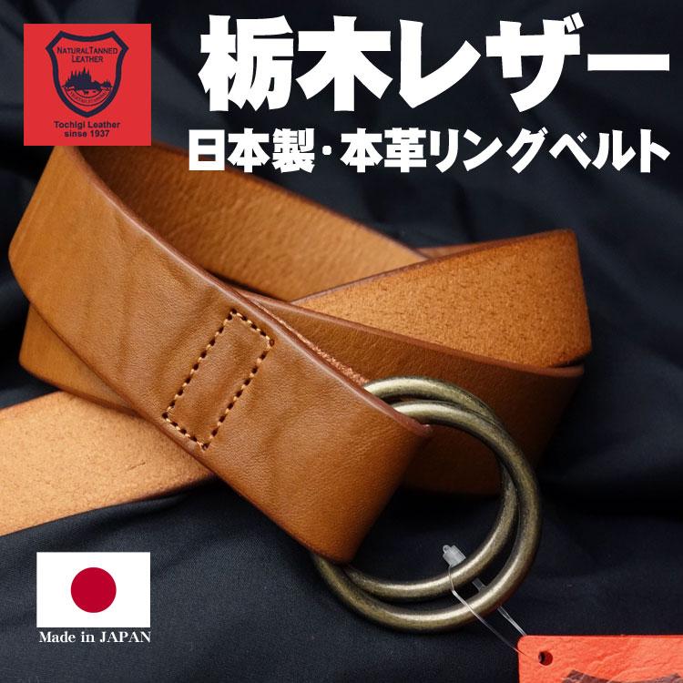 画像1: リング ベルト メンズ 日本製 栃木レザー 本革 フルベジタブルタンニングレザー 新品 / ブラウン 茶 (1)