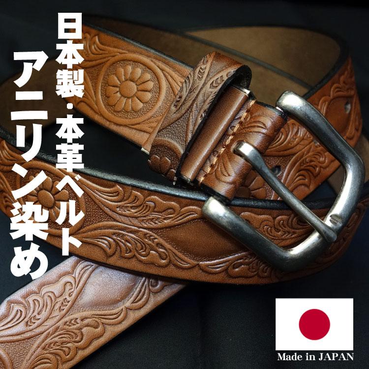 画像1: 日本製 レザー ベルト 本革 カービング ベルト アニリン染 新品 / ブラウン 茶 (1)