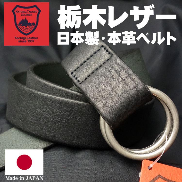 画像1: リング ベルト メンズ 日本製 栃木レザー 本革 フルベジタブルタンニングレザー 新品 / ブラック 黒 (1)