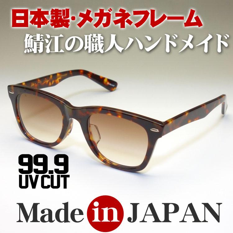 画像1: 日本製 サングラス 職人 ハンドメイド ウェリントン 新品 べっ甲柄 ブラウン (1)