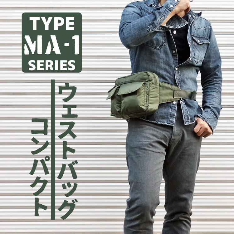 画像1: ウェストバッグ ヒップバッグ メンズ MA-1 タイプ ミリタリー ナイロン 新品 コンパクト / オリーブ (1)