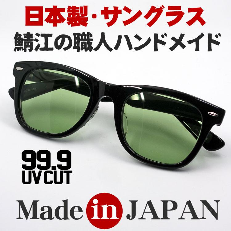 画像1: 日本製 サングラス 職人 ハンドメイド ウェリントン 新品 ブラック グリーン (1)