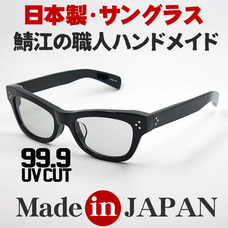 画像1: 鯖江 サングラス 日本製 職人 ハンドメイド 厚生地 ウェリントン 新品 / ブラック ライトスモーク (1)