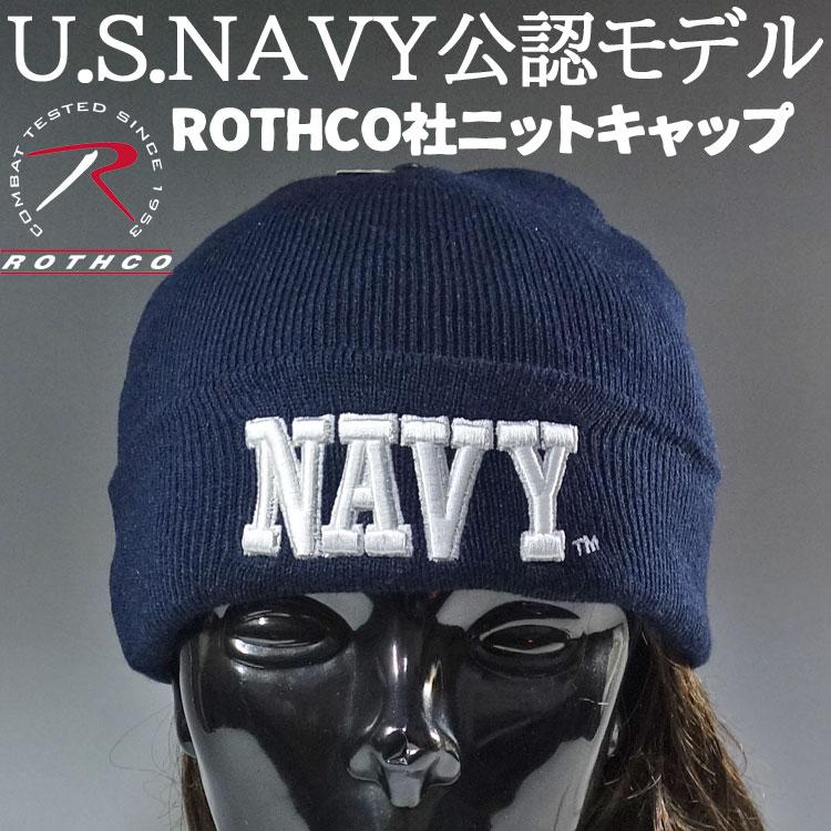 画像1: 米海軍オフィシャルモデル ROTHCO社 U.S.NAVY ニットキャップ 紺 ネイビー (1)
