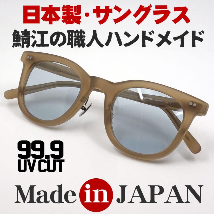 画像1: サングラス メンズ レディース 日本製 鯖江 ボストン型 薄い色 職人 ハンドメイド 鼻あて ブラウン 青 ライトブルー (1)