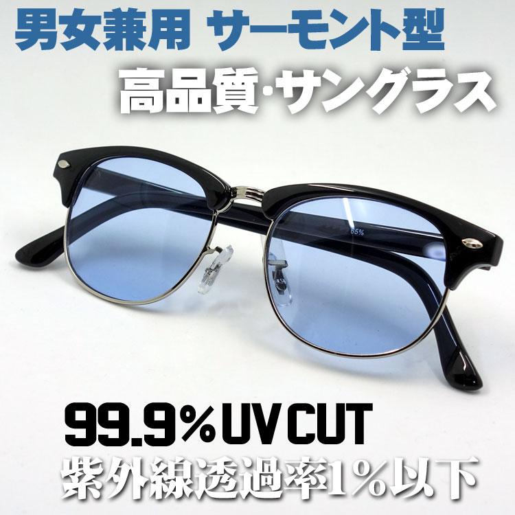 画像1: 送料無料 サングラス レトロ な サーモント クラブマスタータイプ ブラック 黒 ブルー 新品 (1)