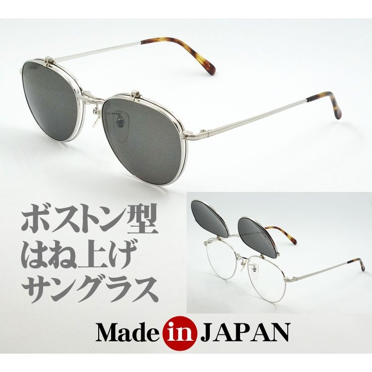 画像1: 日本製 職人ハンドメイド 跳ね上げ式 フリップアップ オーバル型 メタルサングラス スモーク (1)