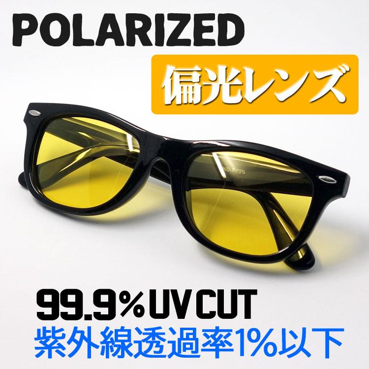 画像1: 偏光 レンズ サングラス UVカット スクエア セル イエローレンズ / ブラック (1)