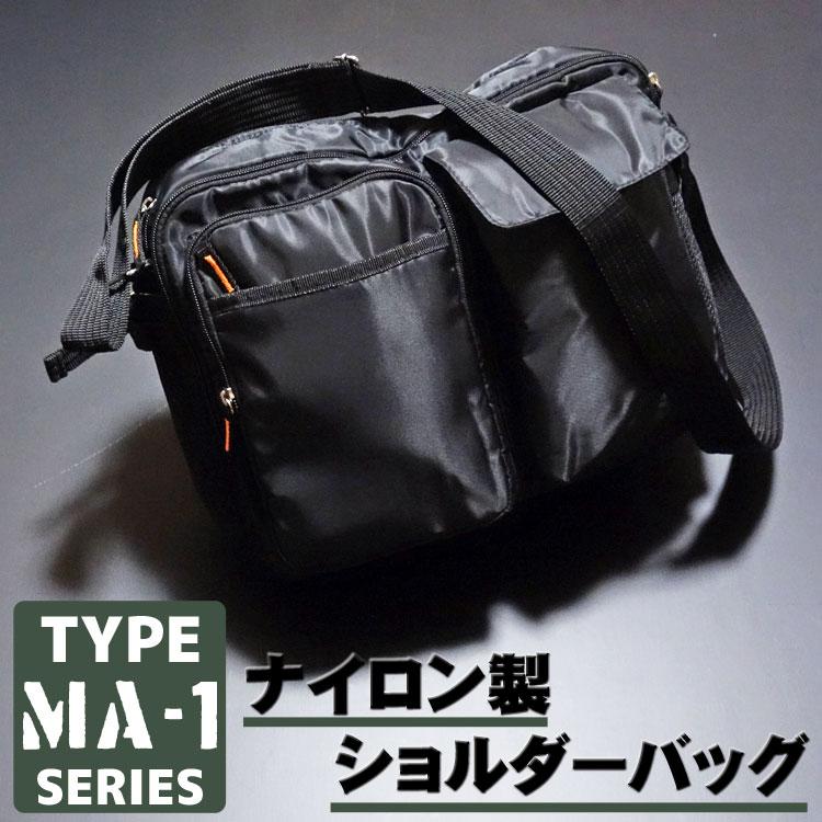 画像1: ミリタリーバッグ ナイロン ショルダーバッグ 大 メンズ 斜めがけ MA-1 タイプ 新品 / ブラック 黒 (1)