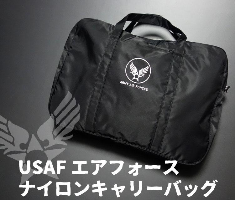 画像1: 日本製 ミリタリー ナイロン キャリーバッグ ポケッタブル 携帯 USAF エアフォース 新品 / ブラック 黒 (1)
