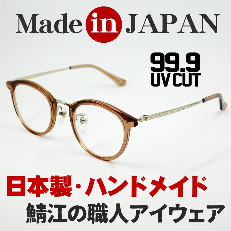画像1: 鯖江 日本製 めがね 職人 ハンドメイド メタル&セル ボストン 眼鏡 ブラウン (1)