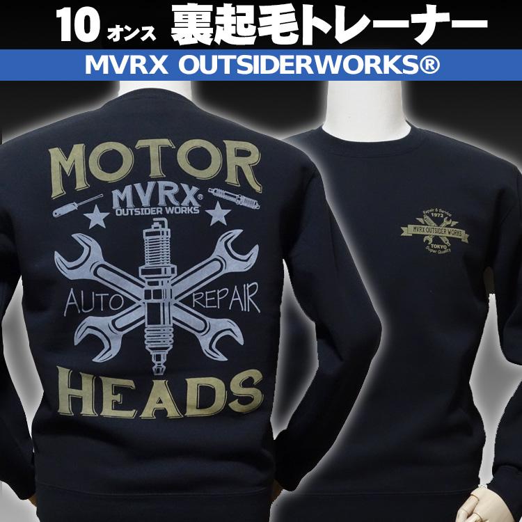 画像1: MVRX 極厚 10oz スウェット トレーナー メンズ ブランド 裏起毛 MOTORHEADSモデル 黒 ブラック (1)