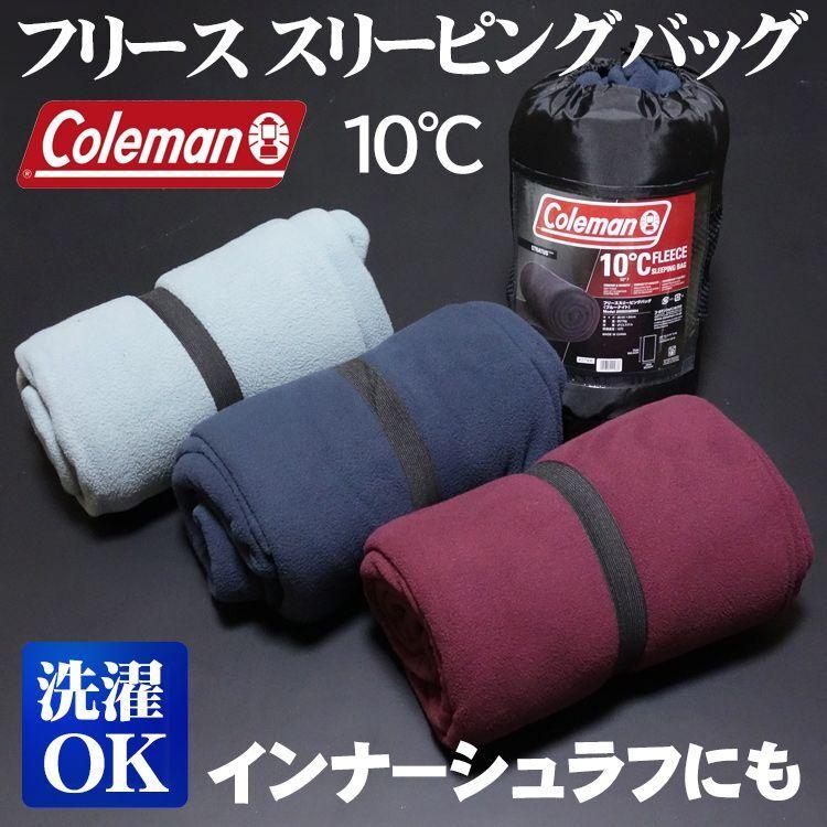 画像1: 新品 コールマン Coleman フリース寝袋 封筒型 フリーススリーピングバッグ インナーシュラフ (1)
