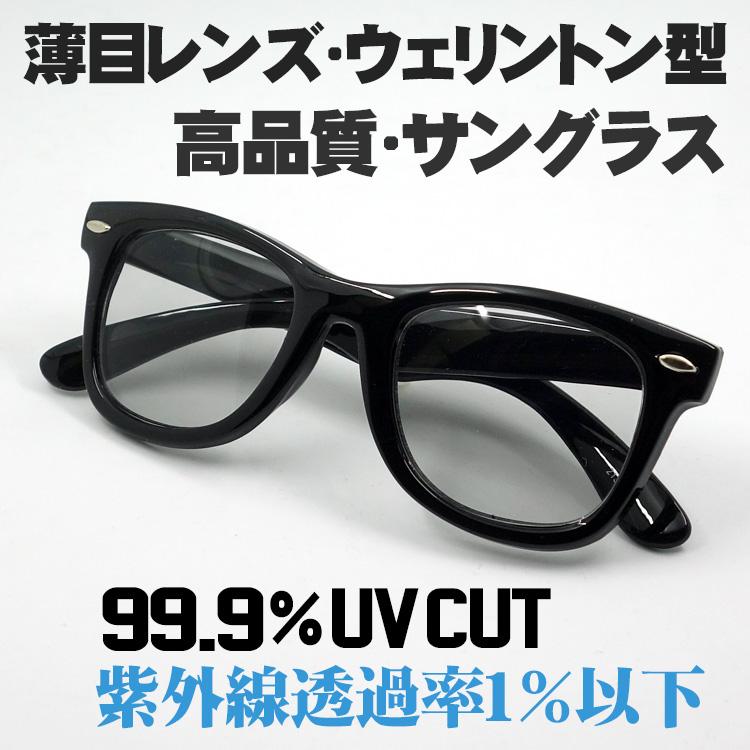 画像1: 送料無料 ウェリントン型 サングラス シンプル ブラック 黒 ライトスモークレンズ 新品 (1)