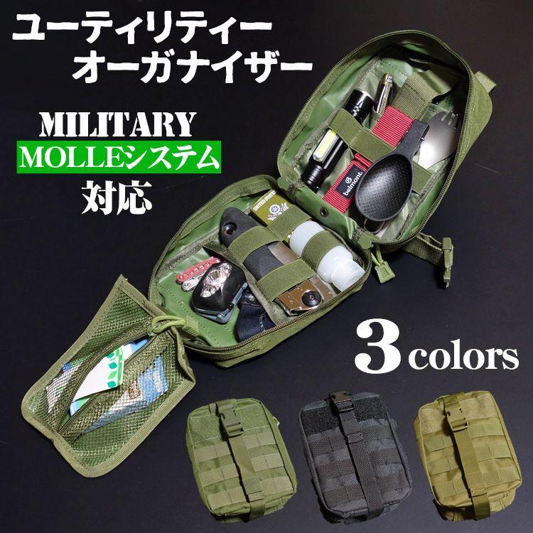 画像1: ユーティリティー バッグ タクティカルポーチ メンズ レディース オーガナイザー 小物入れ MOLLE対応 ミリタリー アウトドア キャンプ (1)