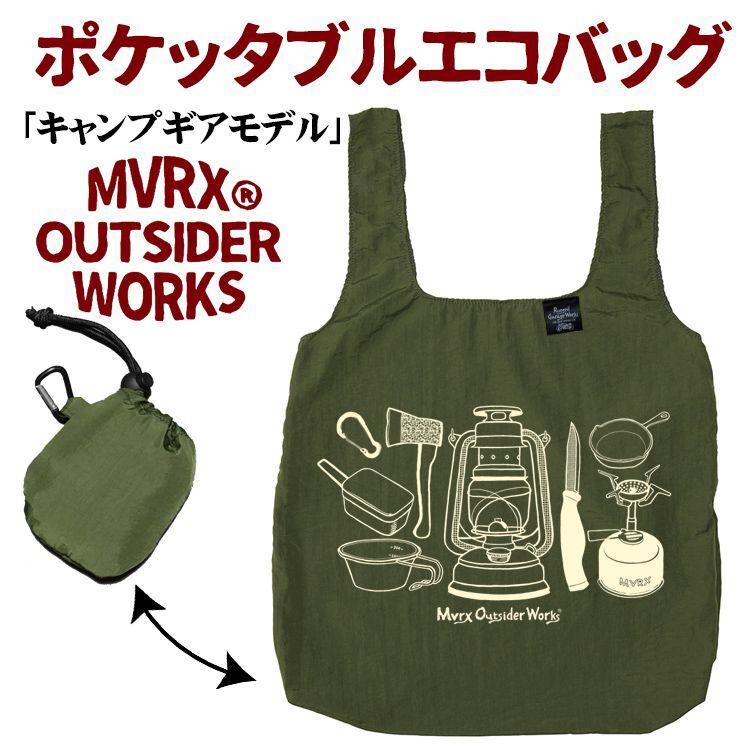 画像1: 新品 ポケッタブル エコバッグ 大容量 MVRX ブランド キャンプ道具 (1)